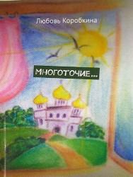 2018 - Любовь Коробкина - Многоточие
