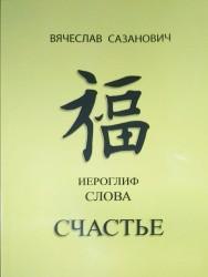 Вячеслав Сазанович - Иероглиф слова счастье