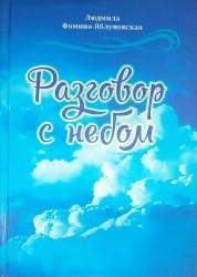 2019 Разговор с небом Людмила Фомина-Яблуновская