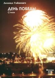 2005 - День Победы - Леонид Гайкевич