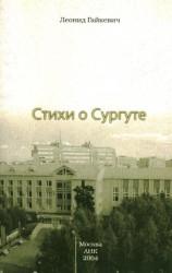 2004 - Стихи о Сургуте - Леонид Гайкевич