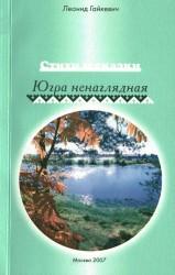 2007 - Югра ненаглядная - Леонид Гайкевич
