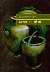 Вячеслав Сазанович - Бронзовый век