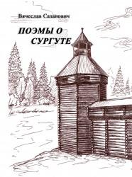 Вячеслав Сазанович - Поэмы о Сургуте 2020