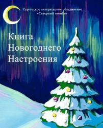 Книга новогоднего настроения