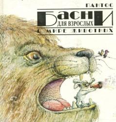 Петр Суханов - В мире животных 1998
