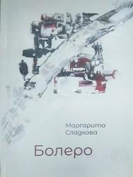 Болеро Маргарита Сладкова