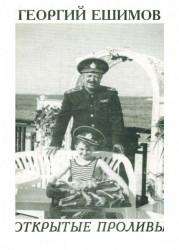 Георгий Ешимов - Открытые проливы 2001