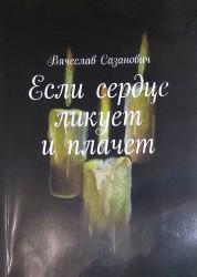 2018 - Вячеслав Сазанович - Если сердце ликует и плачет
