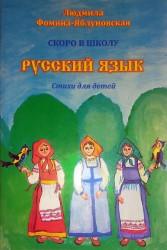 Людмила Фомина-Яблуновская Русский язык