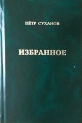 Петр Суханов - Избранное 2011