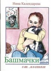 Календарева - Башмачки от мышки 2013