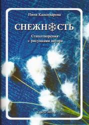 Календарева - Снежность 2014