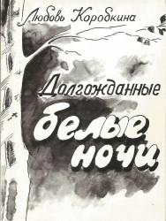 Коробкина - Долгожданные белые ночи 2001