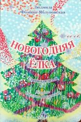 Людмила Фомина-Яблуновская Новогодняя Ёлка 2005