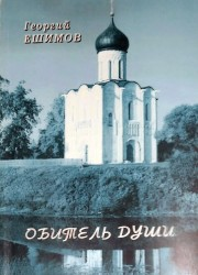 Георгий Ешимов - Обитель души 2006
