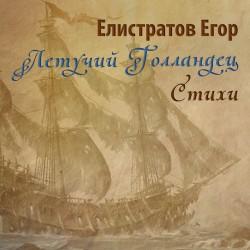 """Аудиокнига """"Летучий Голландец"""" 2020 - Елистратов Егор"""