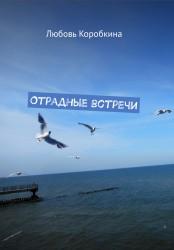2018 - Любовь Коробкина - Отрадные встречи