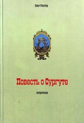 Олег Рихтер - Повесть о Сургуте 2006