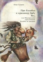 Петр Суханов - Про колобка и красавицу Бабу Ягу