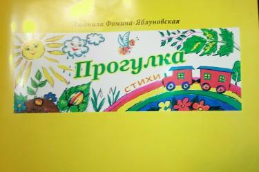 Людмила Фомина-Яблуновская Прогулка