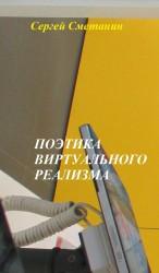 Сергей Сметанин Поэтика виртуального реализма 2014