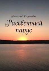 Вячеслав Сазанович - Рассветный парус (2018)