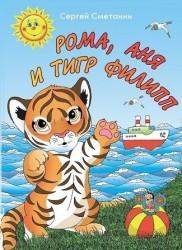 Сергей Сметанин - Рома, Аня и тигр Филипп - 2016