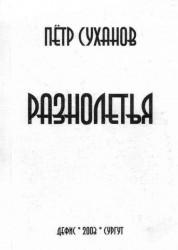 Петр Суханов - Разнолетья 2003