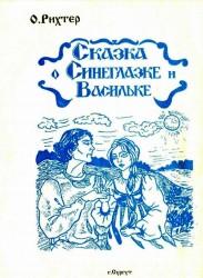 Олег Рихтер - Сказка о Синеглазке и Васильке 1997