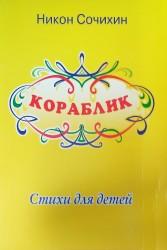 Никон Сочихин Кораблик 2002