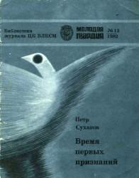 Петр Суханов - Время первых признаний 1982