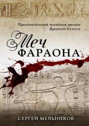 Сергей Мельников - Меч фараона