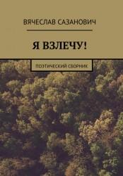 Вячеслав Сазанович - Я взлечу!  2018